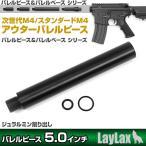 東京マルイ 次世代M4用アウターバレルピース ●エアガン カスタムパーツ サバゲー装備 グッズも続々入荷!