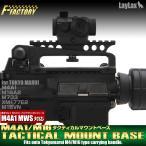 M16 タクティカルマウント ●エアガン カスタムパーツ サバゲー装備 グッズも続々入荷!