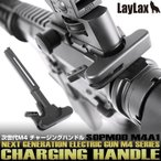 次世代M4 チャージングハンドル ●エアガン カスタムパーツ サバゲー装備 グッズも続々入荷!