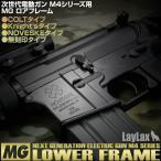 次世代電動ガン M4シリーズ用[MG]ロアフレーム ●エアガン カスタムパーツ サバゲー装備 グッズも続々入荷!
