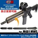 東京マルイ ガスブローバックM4A1 MWS用 8ウェイアウターバレル ●エアガン カスタムパーツ サバゲー装備 グッズも続々入荷!
