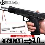 東京マルイ Hi-CAPA5.1 リコイルスプリングガイド 7インチ