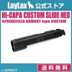 Hi-CAPA カスタムスライドNEO SPRINGFIELD ARMORY type custom ●エアガン カスタムパーツ サバゲー装備 グッズも続々入荷!