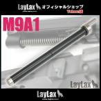 マルイ M9A1 リコイルスプリングガイド ●エアガン カスタムパーツ サバゲー装備 グッズも続々入荷!