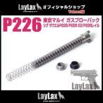 東京マルイ P226 リコイルスプリングガイド&ショートストロークリコイルスプリング