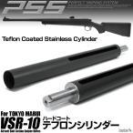 PSS10 テフロンシリンダー ●エアガン カスタムパーツ サバゲー装備 グッズも続々入荷!