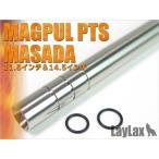 EGバレル マグプルPTS MASADA ●エアガン カスタムパーツ サバゲー装備 グッズも続々入荷!