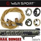 WAR SPORT RAIL BUNGEE(ウォースポート・レイルバンジー) ●エアガン カスタムパーツ サバゲー装備 グッズも続々入荷!