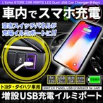 車載 増設 USB充電ポート イルミタイプ トヨタ / ダイハツ車 汎用