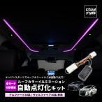 4モード搭載 新バージョン アルファード30系 / ヴェルファイア30系 専用 LEDルーフカラーイルミネーション 自動点灯化キット