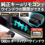 【メール便送料無料】 OBD2 オートパワーウインドウ トヨタ車汎用 ウィンドウ 自動全閉 全開機能