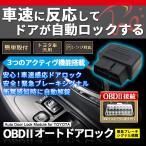 【メール便無料】 OBD2 ドアロック トヨタ車汎用 OBD オートドアロック 車速に反応してロック