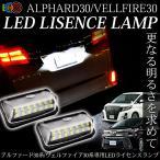 ショッピングアルファード アルファード30系 / ヴェルファイア30系 専用 LEDライセンスランプユニット