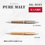【名入れ無料】三菱鉛筆  ピュアモルト  SS-1015  0.7mmボール 油性ボールペン プレゼント
