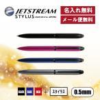 【名入れ無料】三菱鉛筆 3色ボールペン タッチペン付き ジェットストリームスタイラス SXE3T-1800-05 プレゼント