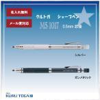 【名入れ無料】三菱鉛筆 クルトガ ローレットモデル シャープペン M5-1017  0.5mm プレゼント 入学・就職祝い