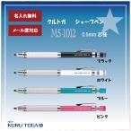 【名入れ無料】三菱鉛筆 クルトガ ハイグレードモデル シャープペン M5-1012  0.5mm プレゼント 入学・就職祝い