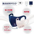 洗える3Dマスク(1枚)オリジナルプリント 名入れ可 印刷可 別途印刷代 ブラック ネイビー グレー ノベルティ 卒業 卒団(最低ロット数300個)