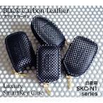 スマートキーケース 本革 ブラックカーボン 日産 N1タイプ