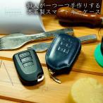 スマートキーケース 本革 トヨタ T3タイプ ボタンA