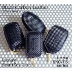 本革 スマートキーケース ブラックカーボン トヨタ T5タイプ