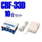 10台セット CBF-33D-10SET サン電子 CS・BS・UHFブースター 33dB型