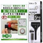 KFK-6012 CREPHA 掛け時計用フック 壁美人(5kg以下対応)