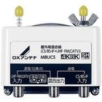 MBUCS DXアンテナ CS/ BS-IF+CATV/ UHF屋外用混合器