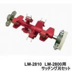 RYOBI-6731037 リョービ 電子芝刈機サッチング刃セット280mm