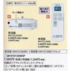 パナソニック【リモコン】光線式ワイヤレスリモコンスイッチセット WH7015WKP★