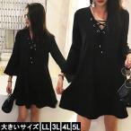 大きいサイズの服 レディース 七分袖ワンピース 黒ワンピ レースアップ Aライン LL 3L 4L 5L