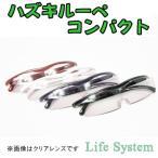【1万円以上で送料無料(一部地域除く)!!】Hazuki Company ハズキルーペ コンパクト