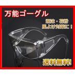 飛沫 防止 医療用グラス ウイルス対策 保護メガネ オーバーグラス メガネ対応 ゴーグル 防塵