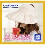 サンバイザー レディース つば広 やわらか 帽子 日除け帽子 UVカット 折りたためる 大人用 子供用 日よけ 紫外線対策 UVケア 折り畳み クルクル