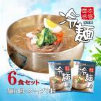 【韓国冷麺】冷麺セット6食セット 新大久保 ソウル市場 韓国食品 韓国食材 韓国料理 水冷麺