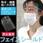 【即納】フェイスシールド 4セット フェイスガード 透明マスク メガネ式シールド 防災面 眼鏡式 飛沫対策 あすつく 在庫有り
