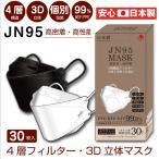 JN95 国内生産 マスク 不織布 30枚入 個包装 高密着 高性能 4層 3D 人気 日本製 使い捨て KF94 N95 柳葉型 六角形状 送料無料 あすつく
