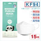 韓国マスク  KF94 15枚セット 韓国製 PURUM MASK 不織布  息しやすい 曇らない ダイヤモンド形状 柳葉型 4層 立体型 パンダ 使い捨て 個包装 大きめ 大型