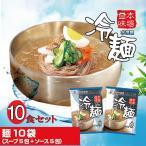 【韓国冷麺】冷麺セット 10食セット スープ5包+ビビン麺ソース5包 新大久保 韓国食品 韓国食材 韓国料理 水冷麺 ビビン麺