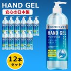 ハンドジェル 300ml  アルコール 71% 手指用 洗浄 除菌ジェル 消毒 殺菌 消毒ジェル 抗菌 ウイルス除菌 ウイルス対策 大容量5本セット