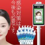 非接触式検知器 サーモマネージャー 設置型 サーモカメラ 非接触 AI顔認識 温度表示 スタンド 検温 体温計 自動体温計 即納 「ハンドジェル12本プレゼント」
