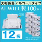 AI-WILL 大判 厚手 12袋 アルコール 除菌 ウェットティッシュ 蓋つき 100枚入 業務用 携帯用 セット 大量 あすつく