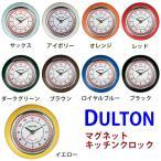 DULTON ダルトン KITCHEN CLOCK SAX 100-193SB