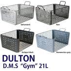 ショッピングかご DULTON ダルトン「DMS Gym」 ディーエムエスジム【収納かご・インダストリアル・タオル収納】P24