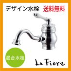 シングル型混合水栓 レバー式(シルバー) 【水栓,水栓金具,アンティーク,洗面ボウル,おしゃれ】