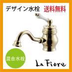 シングル型混合水栓 レバー式(ゴールド) 【水栓,水栓金具,アンティーク,洗面ボウル,おしゃれ】