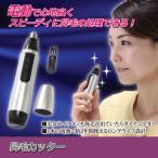 電動で心地良くスピーディに鼻毛の処理できる