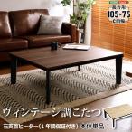 カジュアルこたつ テーブル本体単品 長方形 ヴィンテージタイプ 石英管ヒーター付 105cm×75cm幅