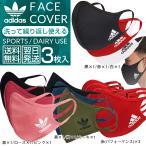 マスク アディダス  スポーツ 呼吸 adidas ブランド おしゃれ メンズ レディース 子供 キッズ 3枚セット フェイスカバー