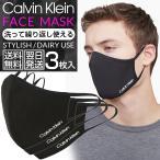 マスク おしゃれ ブランド カルバンクライン 3枚セット メンズ レディース 春夏 カルバン クライン  Calvin Klein ロゴ ブラック 黒
